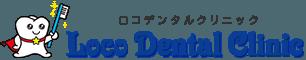ロコデンタルクリニック Loco Dental Clinic