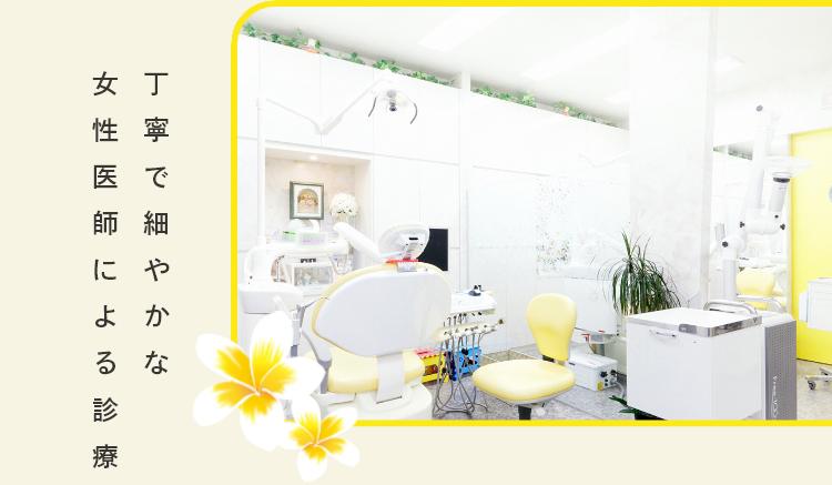 ロコデンタルクリニック Loco Dental Clinic 丁寧で細やかな 女性医師による診療